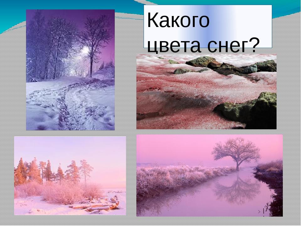 Какого цвета снег?