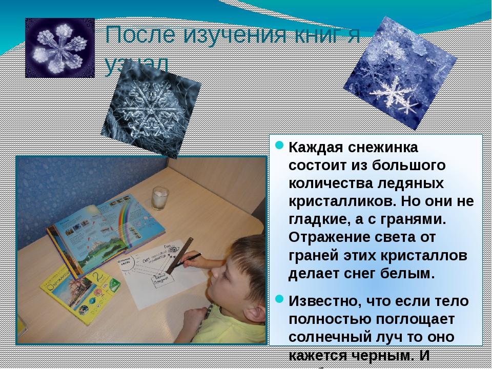 После изучения книг я узнал Каждая снежинка состоит из большого количества ле...
