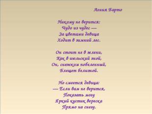 Агния Барто Никому не верится: Чудо из чудес — За цветами девица Ходит в зим