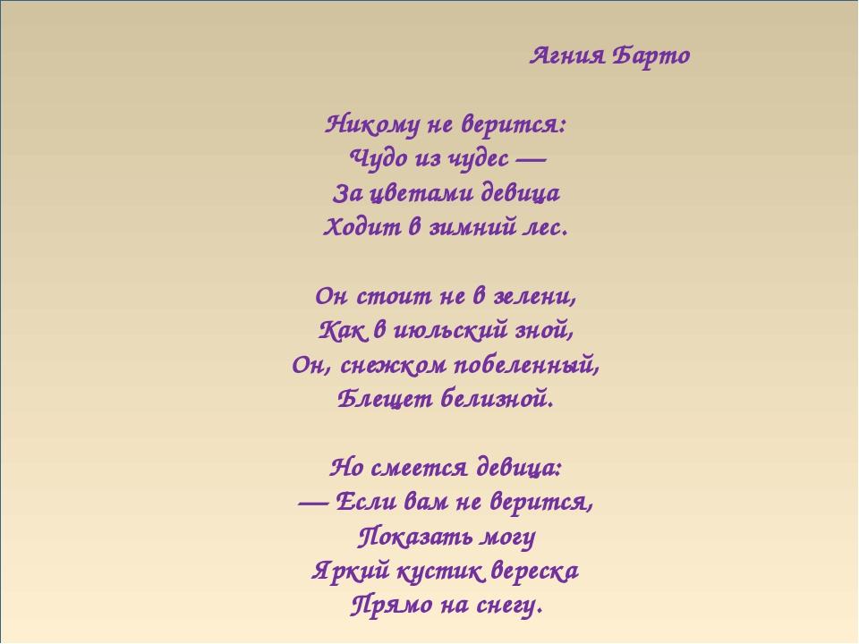 Агния Барто Никому не верится: Чудо из чудес — За цветами девица Ходит в зим...