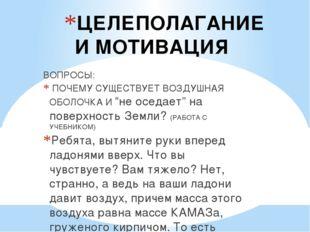 """ЦЕЛЕПОЛАГАНИЕ И МОТИВАЦИЯ ВОПРОСЫ: ПОЧЕМУ СУЩЕСТВУЕТ ВОЗДУШНАЯ ОБОЛОЧКА И """"не"""