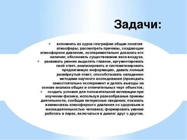 вспомнить из курса географии общие понятия атмосферы; рассмотреть причины, с...