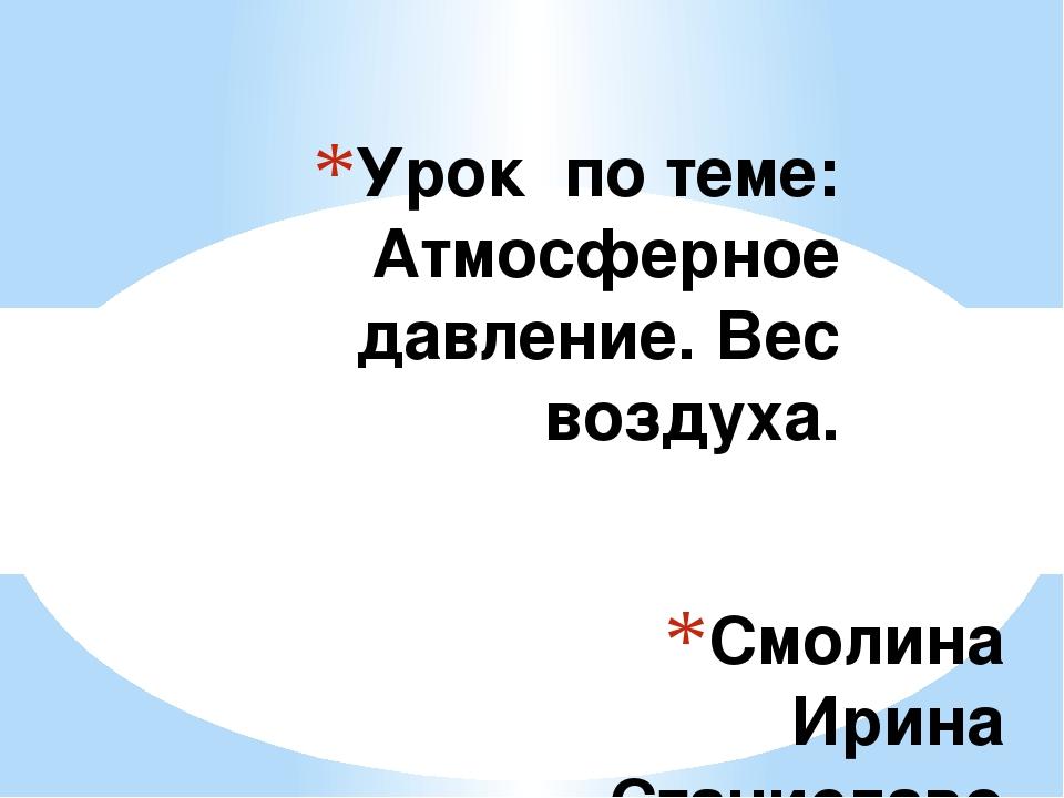 Смолина Ирина Станиславовна, учитель физики МБОУ СОШ № 63 г. Хабаровска Урок...