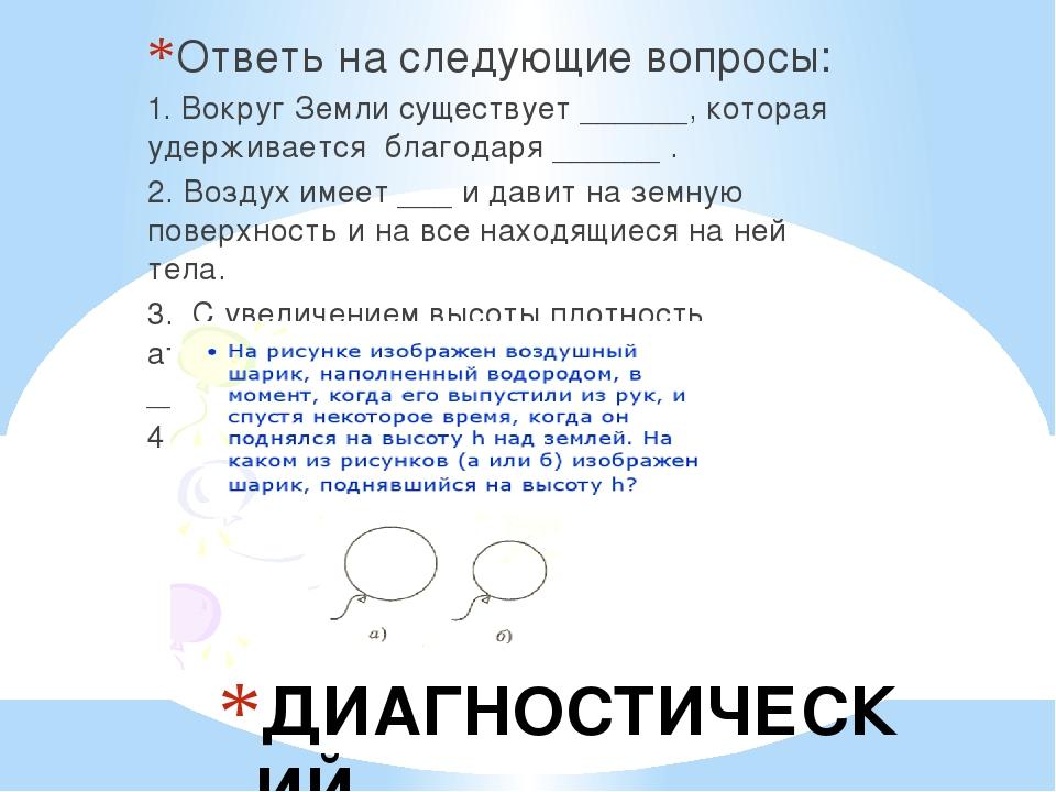 ДИАГНОСТИЧЕСКИЙ Ответь на следующие вопросы: 1. Вокруг Земли существует _____...