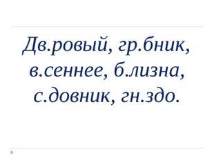 Дв.ровый, гр.бник, в.сеннее, б.лизна, с.довник, гн.здо.