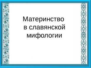 Материнство в славянской мифологии