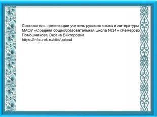 Составитель презентации учитель русского языка и литературы МАОУ «Средняя об
