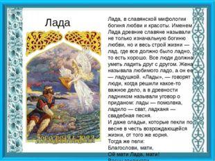 Лада, в славянской мифологии богиня любви и красоты. Именем Лада древние сла