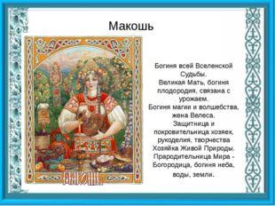Богиня всей Вселенской Судьбы. Великая Мать, богиня плодородия, связана с ур