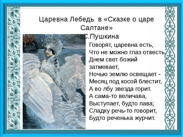 Царевна Лебедь в «Сказке о царе Салтане» А.С.Пушкина Говорят, царевна есть,...