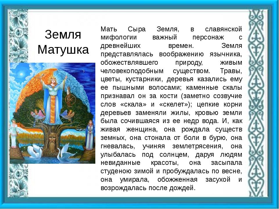 Мать Сыра Земля, в славянской мифологии важный персонаж с древнейших времен....