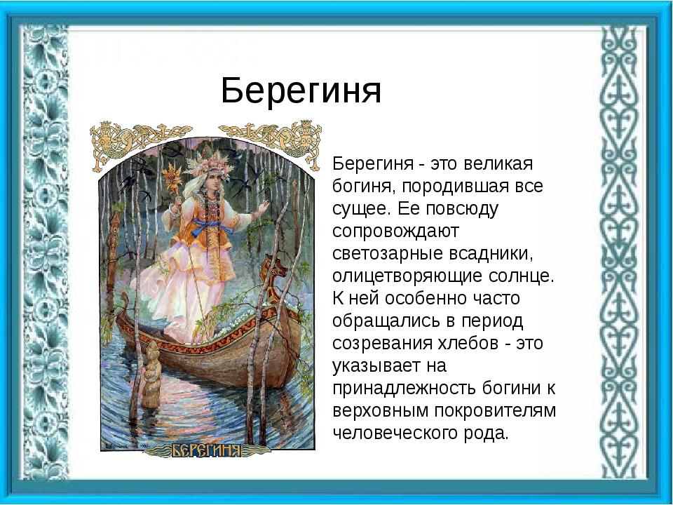 Берегиня Берегиня - это великая богиня, породившая все сущее. Ее повсюду соп...