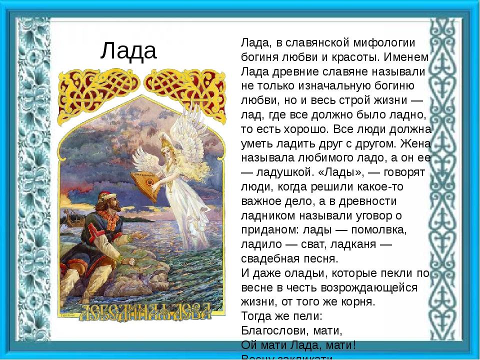 Лада, в славянской мифологии богиня любви и красоты. Именем Лада древние сла...