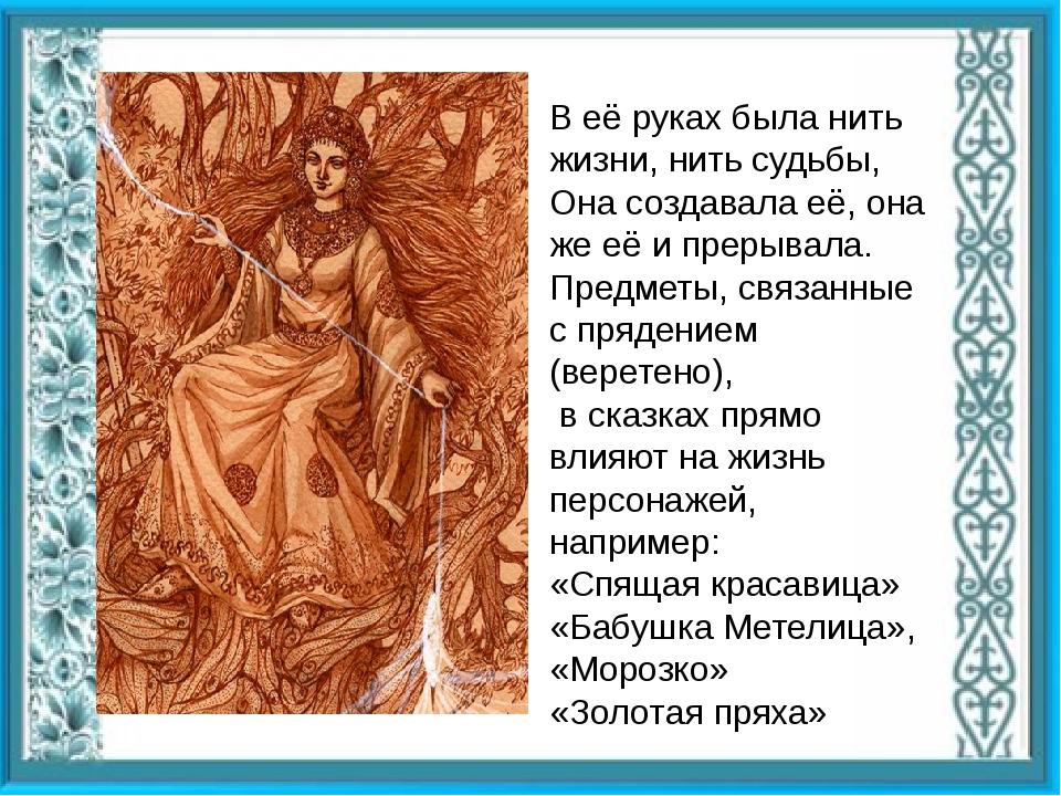 В её руках была нить жизни, нить судьбы, Она создавала её, она же её и преры...