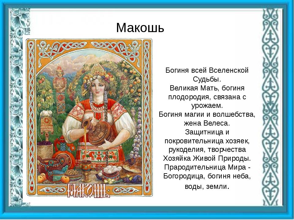 Богиня всей Вселенской Судьбы. Великая Мать, богиня плодородия, связана с ур...