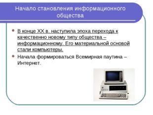 Начало становления информационного общества В конце XX в. наступила эпоха пер