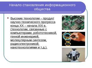 Начало становления информационного общества Высокие технологии – продукт науч