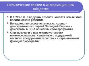 Политические партии в информационном обществе В 1990-е гг. в ведущих странах
