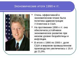 Экономические итоги 1990-х гг. Очень эффективной в экономическом плане была п