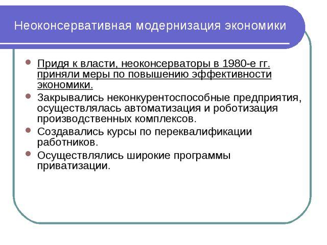 Неоконсервативная модернизация экономики Придя к власти, неоконсерваторы в 19...