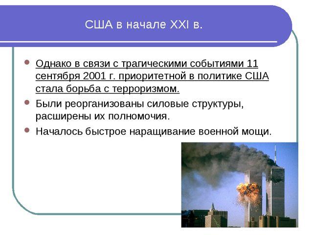 США в начале XXI в. Однако в связи с трагическими событиями 11 сентября 2001...