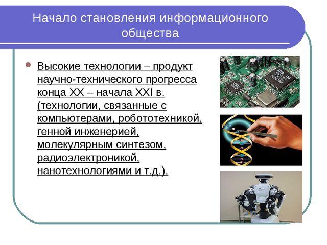 Начало становления информационного общества Высокие технологии – продукт науч...