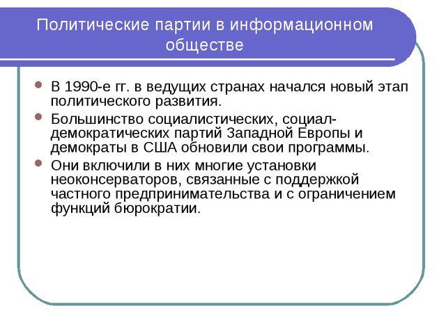 Политические партии в информационном обществе В 1990-е гг. в ведущих странах...