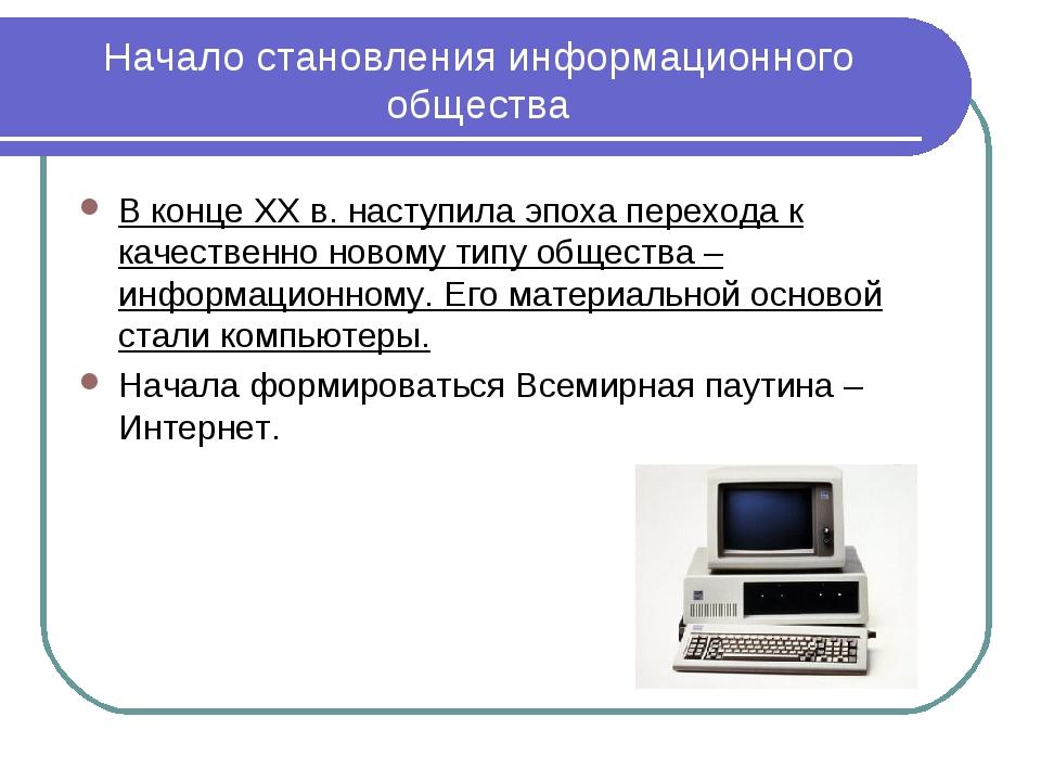 Начало становления информационного общества В конце XX в. наступила эпоха пер...
