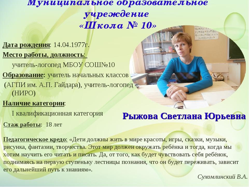 Дата рождения: 14.04.1977г. Место работы, должность: учитель-логопед МБОУ С...