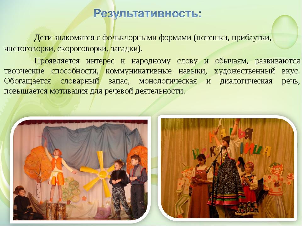Дети знакомятся с фольклорными формами (потешки, прибаутки, чистоговорки, с...