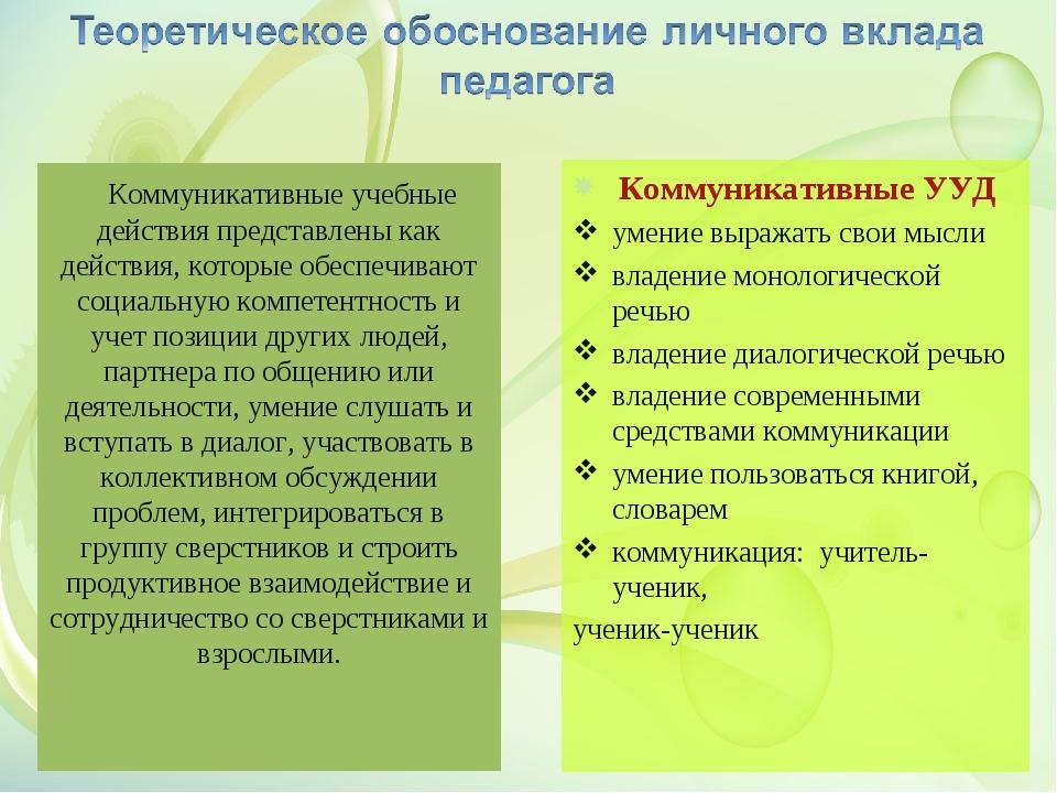 Коммуникативные учебные действия представлены как действия, которые обеспечи...