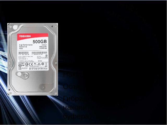 Жесткий диск Toshiba P300 Общие параметры Типжесткий диск МодельToshiba P30...