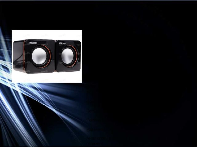 Колонки DEXP R100 Общие параметры Формат акустической системы2.0 Цветчерный...