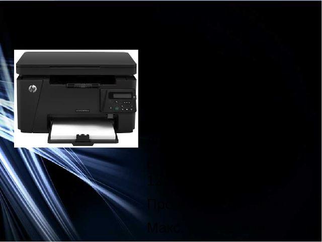 Лазерное МФУ HP LaserJet Pro MFP M125r СерияLaserJet Pro Тип принтера лазерн...