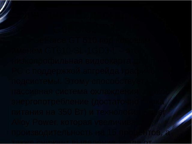 Описание Видеокарта ASUS GeForce GT 610 Asus GeForce GT 610 под кодовым имене...
