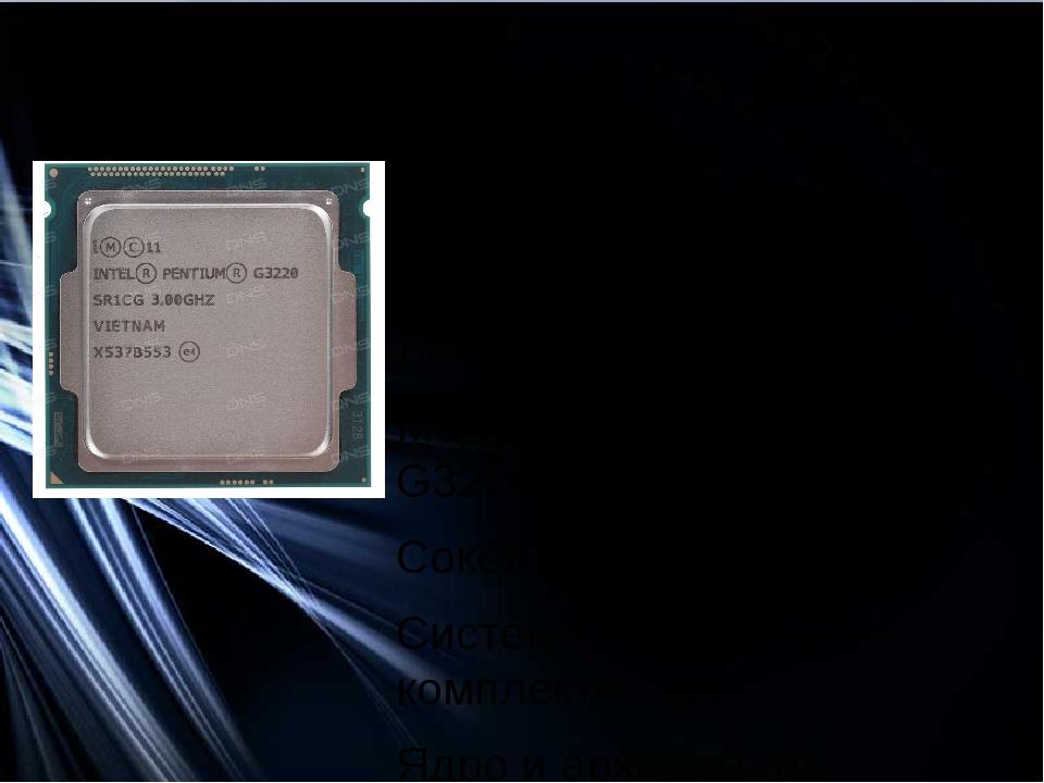 Процессор Intel Pentium G3220 Общие параметры Типпроцессор ЛинейкаIntel Pen...