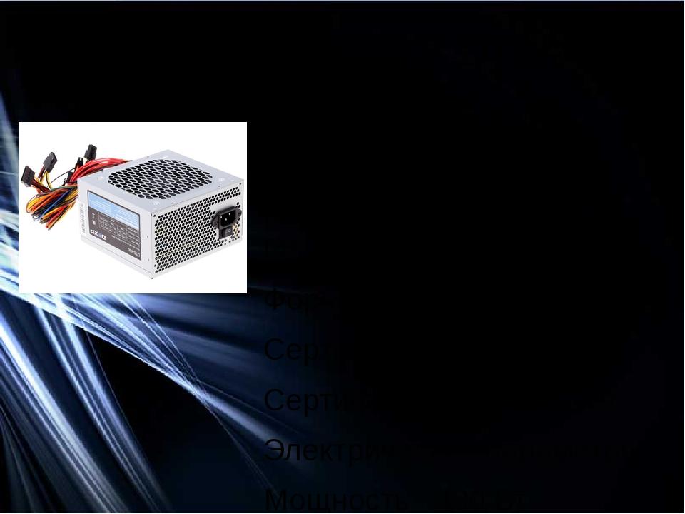 Блок питания DEXP DTS-400 Общие параметры Типблок питания МодельDEXP DTS-40...