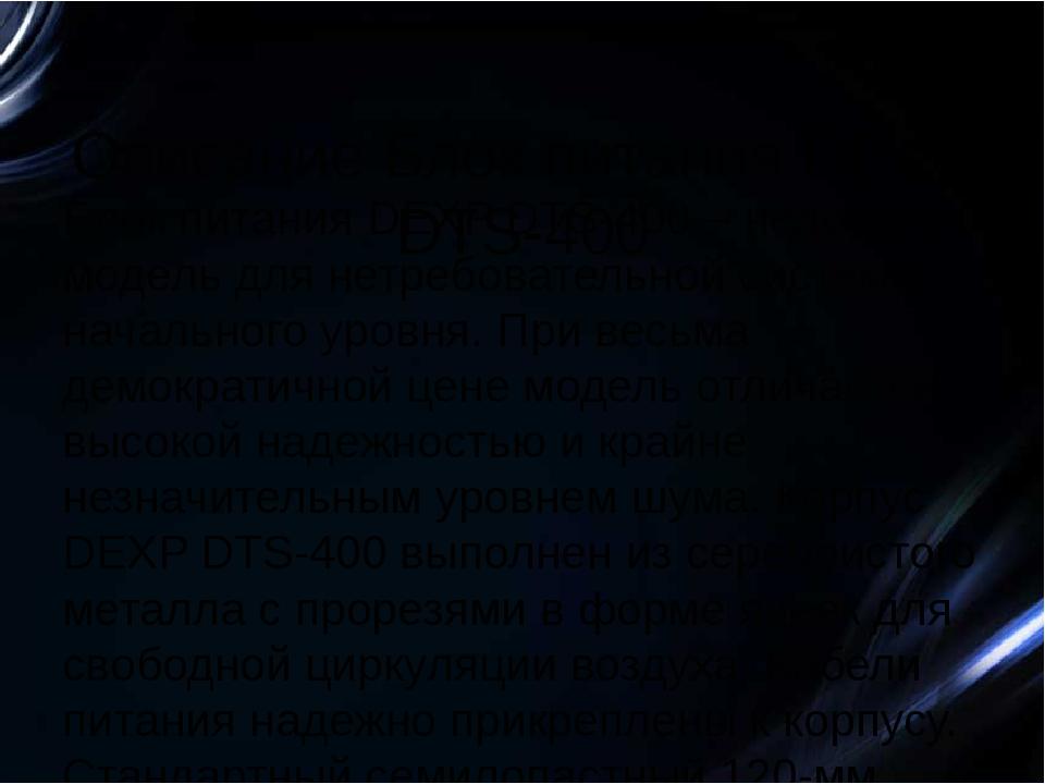 Описание Блок питания DEXP DTS-400 Блок питания DEXP DTS-400 – недорогая мод...