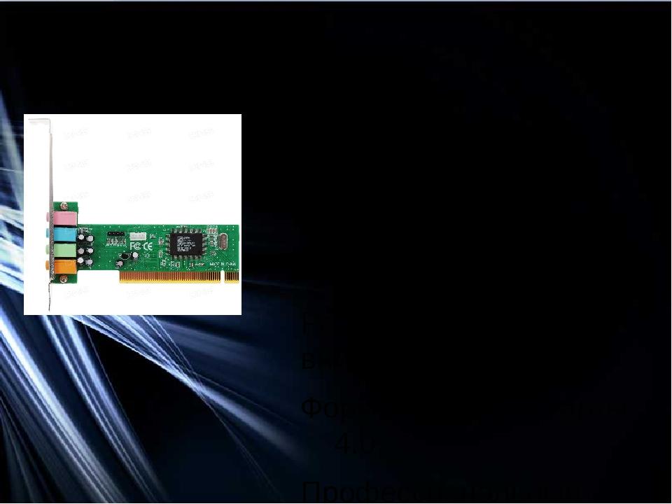 Внутренняя звуковая карта DEXP 4.0 PCI Общие параметры Типзвуковая карта Мод...