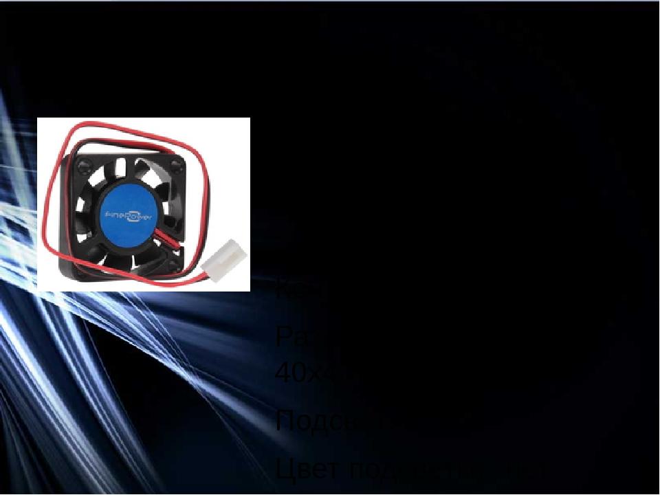 Вентилятор FinePower JD4010DC Общие параметры Типвентилятор МодельFinePower...