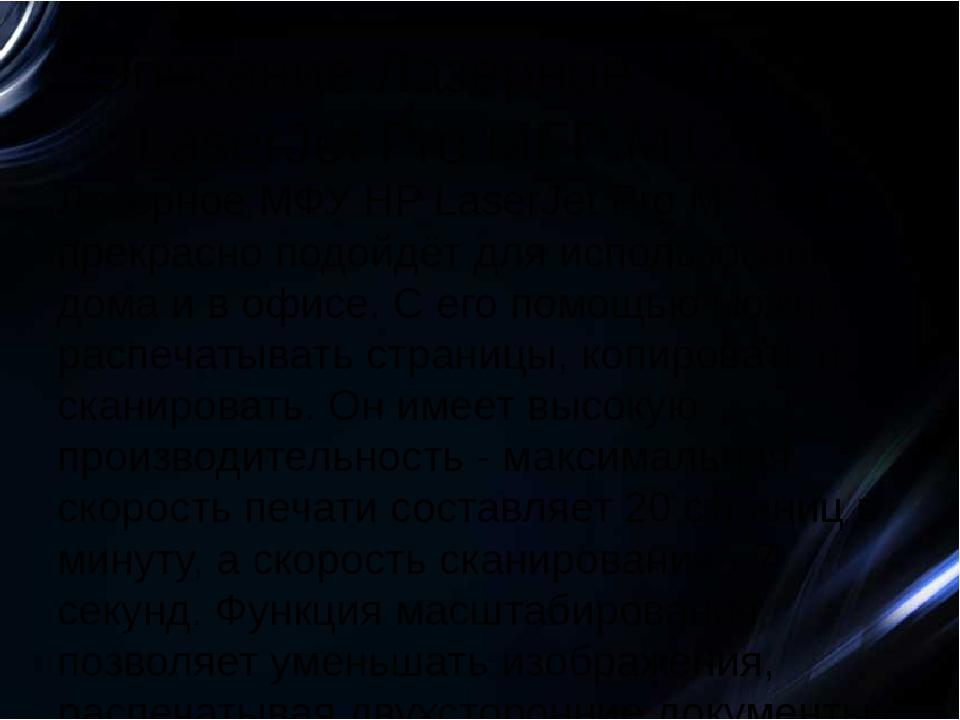 Описание Лазерное МФУ HP LaserJet Pro MFP M125r Лазерное МФУ HP LaserJet Pro...