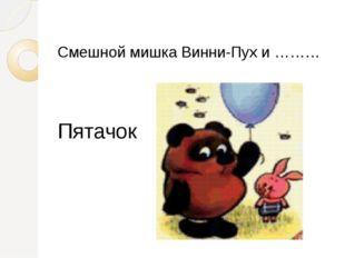 Смешной мишка Винни-Пух и ……… Пятачок
