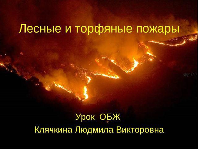 Лесные и торфяные пожары Урок ОБЖ Клячкина Людмила Викторовна