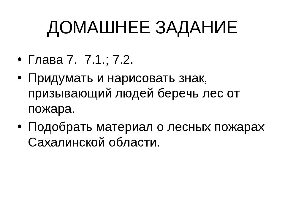 ДОМАШНЕЕ ЗАДАНИЕ Глава 7. 7.1.; 7.2. Придумать и нарисовать знак, призывающий...