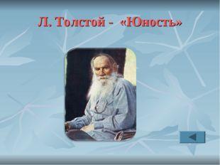 Л. Толстой - «Юность»