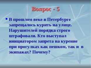 Вопрос - 5 В прошлом веке в Петербурге запрещалось курить на улице. Нарушител