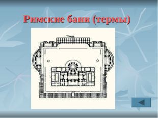 Римские бани (термы)