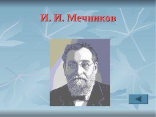 И. И. Мечников