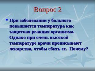 Вопрос 2 При заболевании у больного повышается температура как защитная реакц
