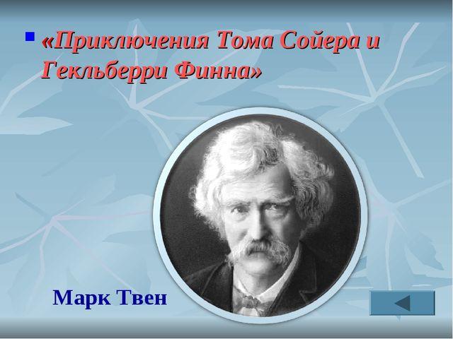 «Приключения Тома Сойера и Гекльберри Финна» Марк Твен